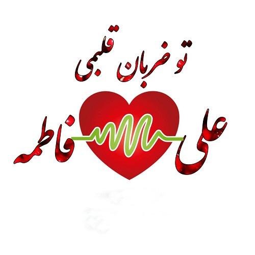 عکس نوشته فاطمه و علی