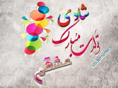 تولدت مبارک شادی (2)