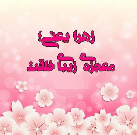 زهرا یعنی زیبایی و معجزه
