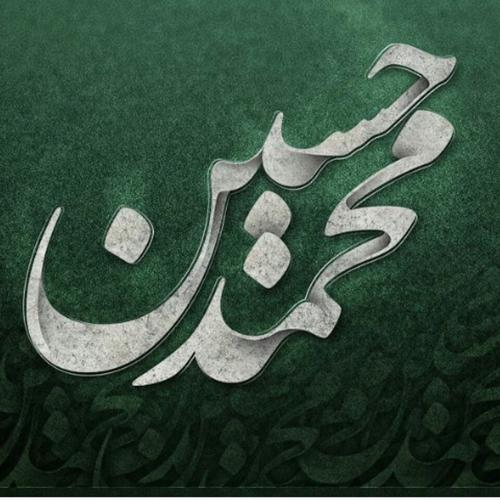 عکس نوشته اسم محمدحسین