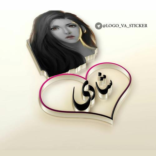 عکس نوشته دخترونه اسم شادی