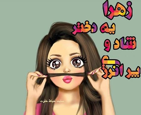 عکس نوشته دخترونه با اسم زهرا