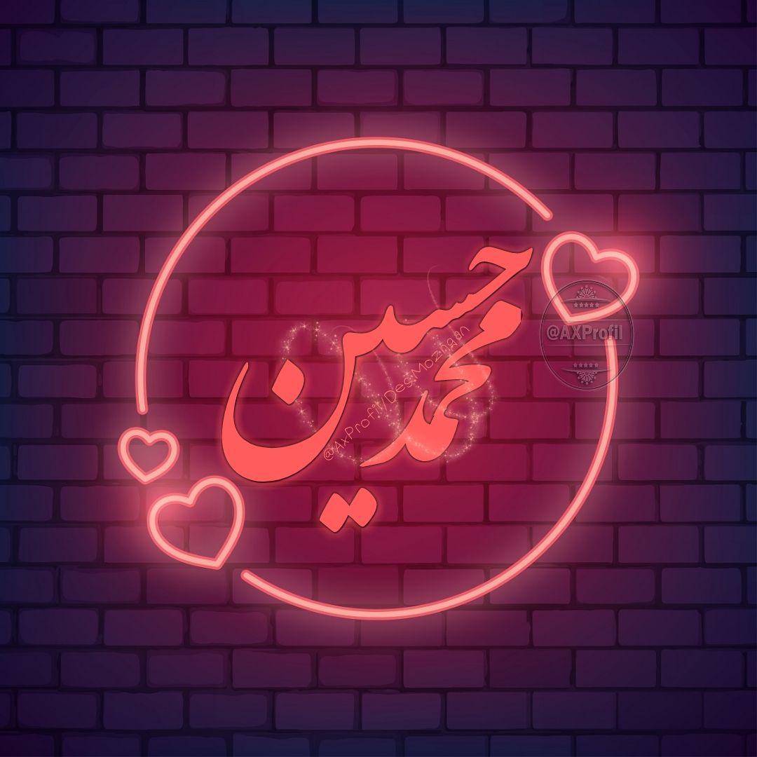 عکس نوشته قرمز رنگ اسم محمدحسین