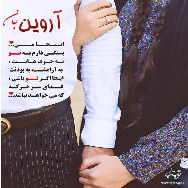 عکس پروفایل اسم آروین با متن عاشقانه