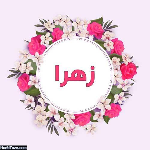 عکس پروفایل اسم زهرا با گل