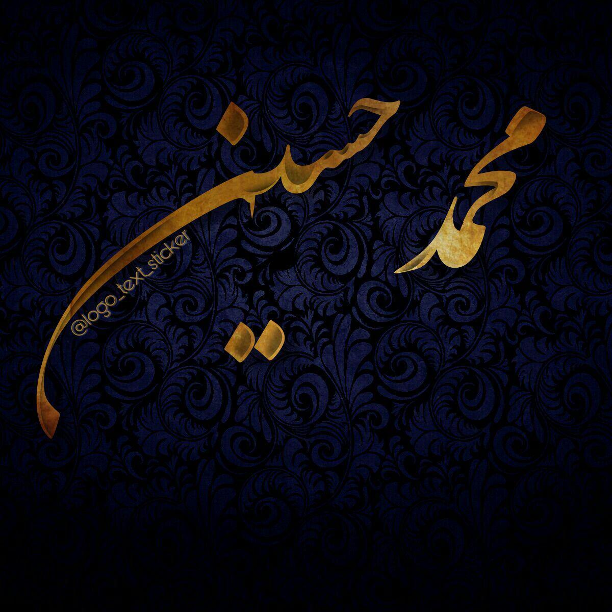 عکس پروفایل اسم محمدحسین