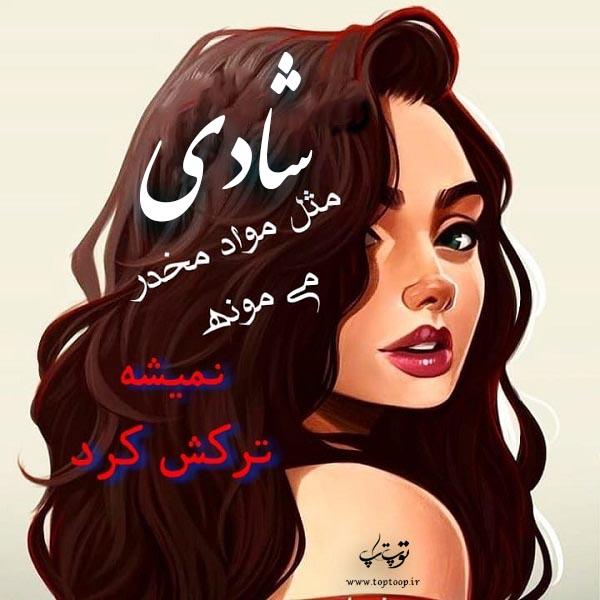 عکس پروفایل دخترونه اسم شادی