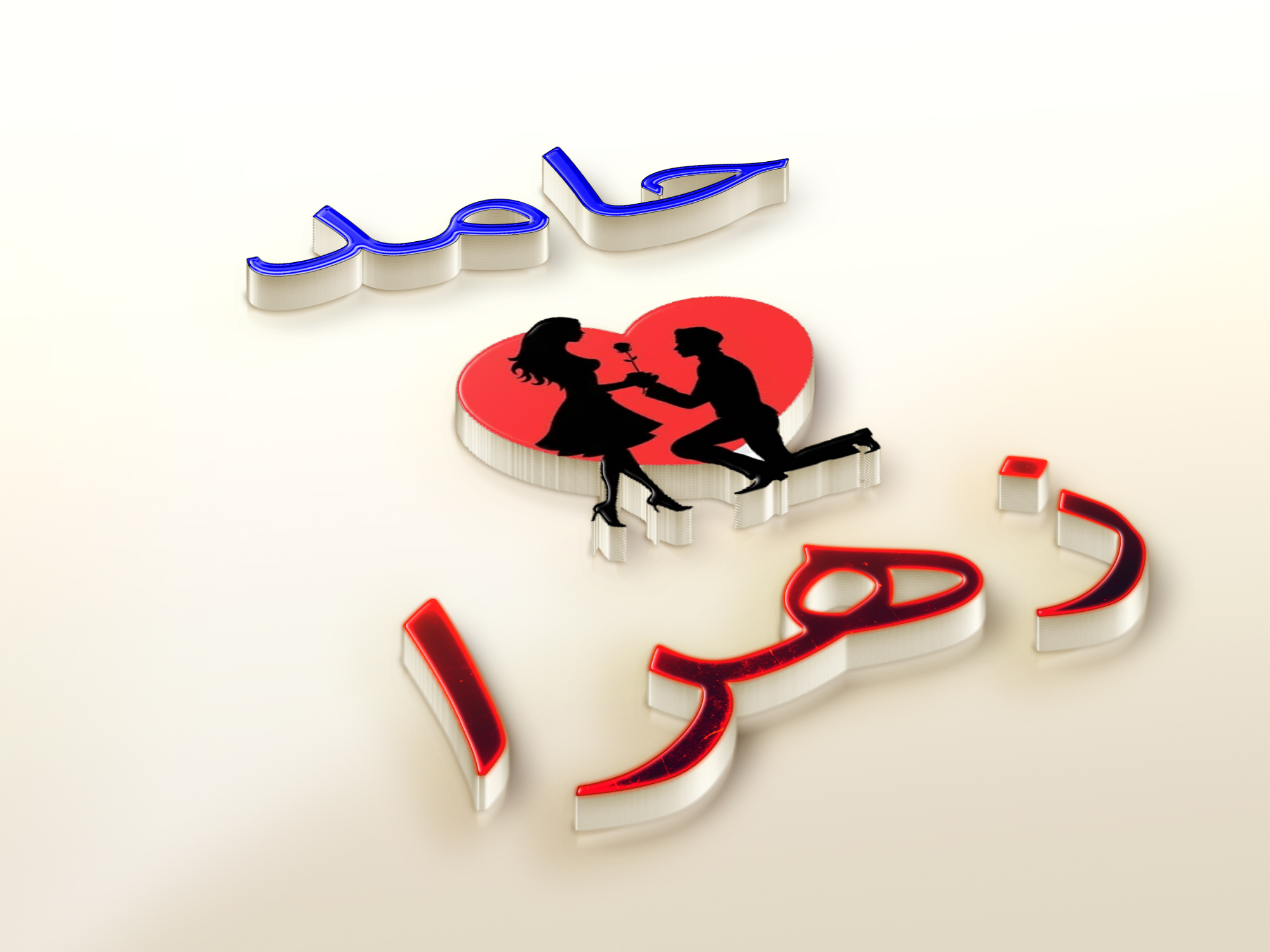 عکس پروفایل زهرا و حامد