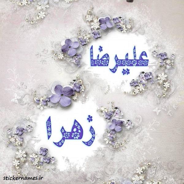 عکس پروفایل زهرا و علیرضا