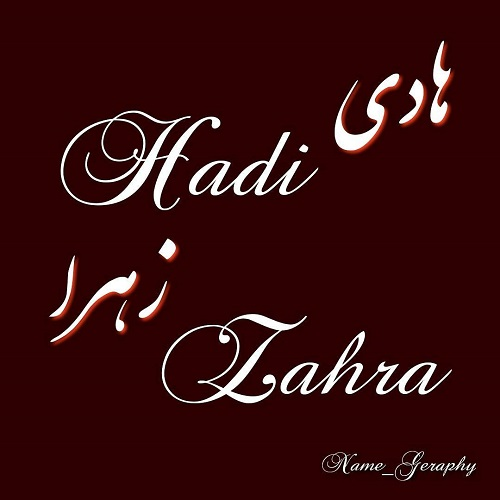 عکس پروفایل زهرا و هادی