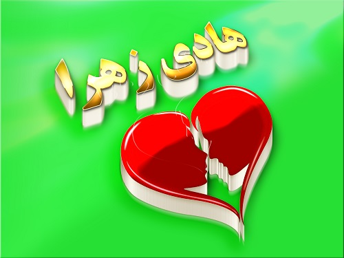عکس پروفایل زهرا و هادی2