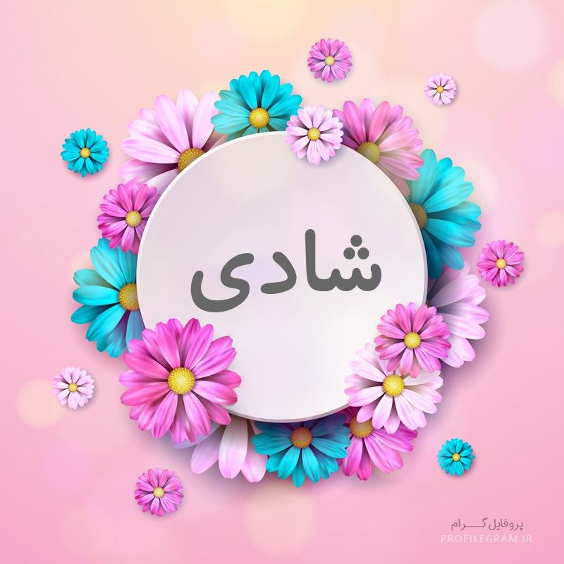 عکس پروفایل شادی با گل