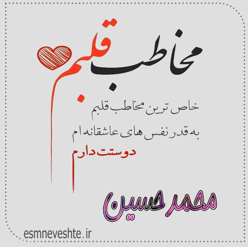 عکس پروفایل عاشقانه اسم محمدحسین
