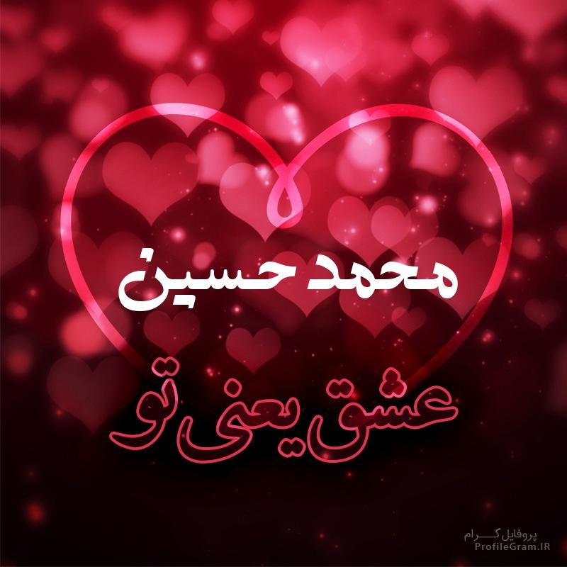 عکس پروفایل عاشقانه محمدحسین