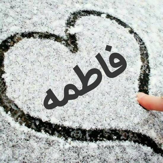عکس پروفایل فاطمه روی برف با قلب