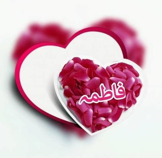 عکس پروفایل فاطمه قلب