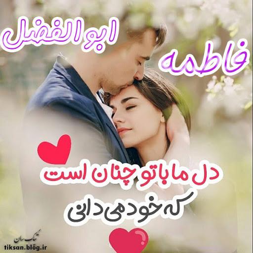 عکس پروفایل فاطمه و ابوالفضل