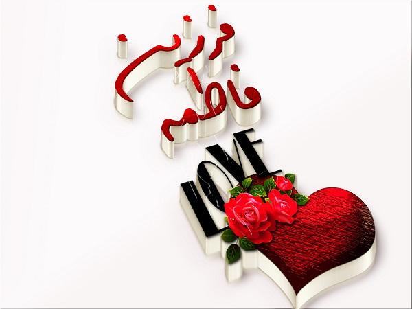 عکس پروفایل فاطمه و فرزین