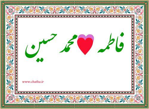 عکس پروفایل فاطمه و محمدحسین