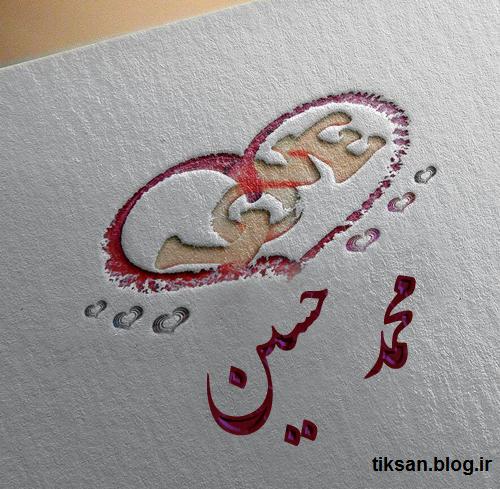 محمدحسین
