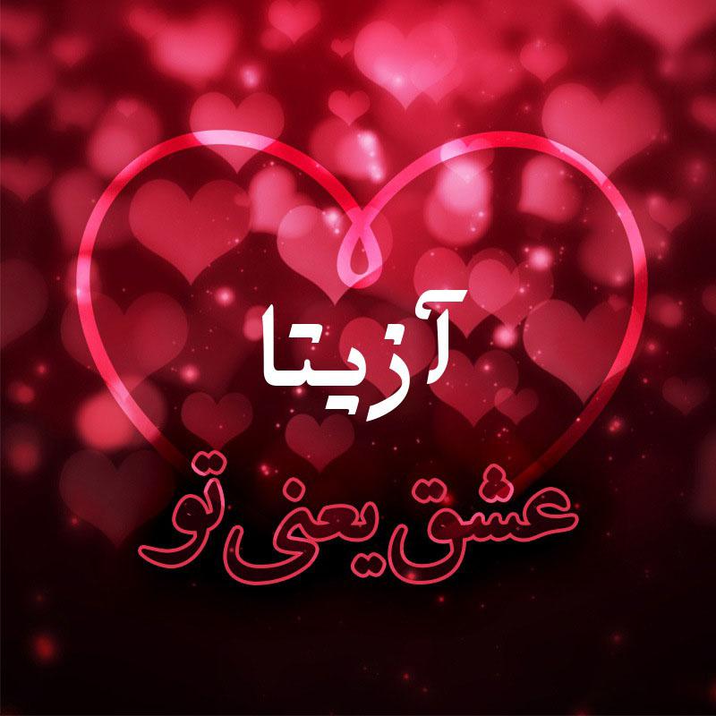 آزیتا عشق یعنی تو