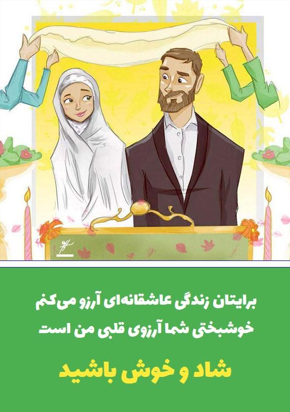 استوری تبریک ازدواج