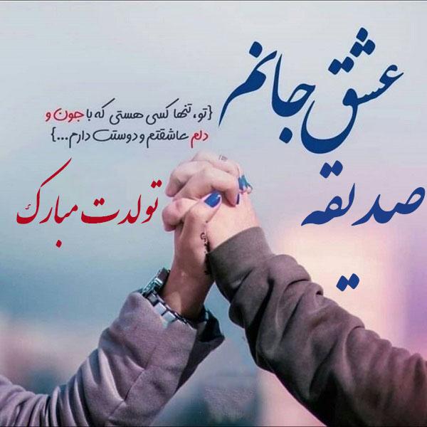 تبریک تولد عاشقانه اسم صدیقه
