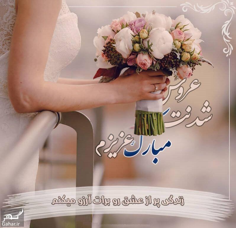 عروس شدنت مبارک عزیزم