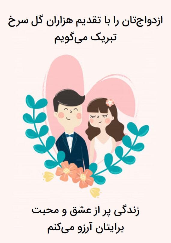 عکس استوری آرزوی خوشبختی و تبریک تبریک ازدواج