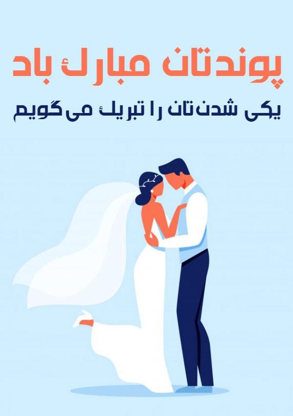 عکس استوری تبریک ازدواج دوست