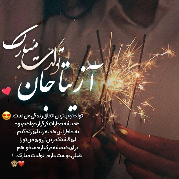 عکس نوشته آزیتا جان تولدت مبارک