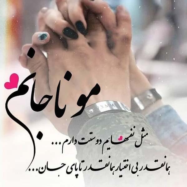 عکس نوشته اسم مونا با طرح عاشقانه