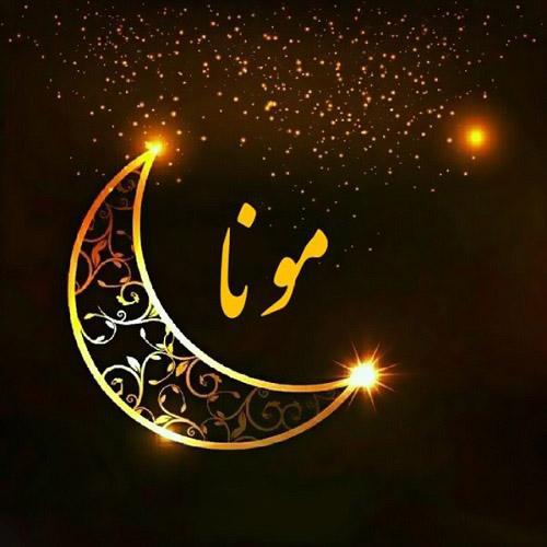 عکس نوشته اسم مونا با ماه و ستاره