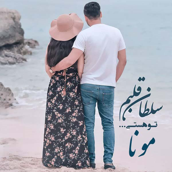 عکس نوشته اسم مونا با متن عاشقانه
