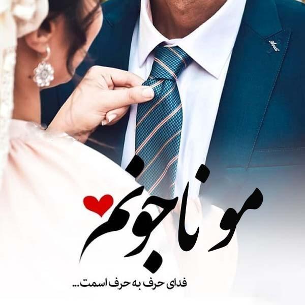 عکس نوشته اسم مونا طرح عروس و داماد