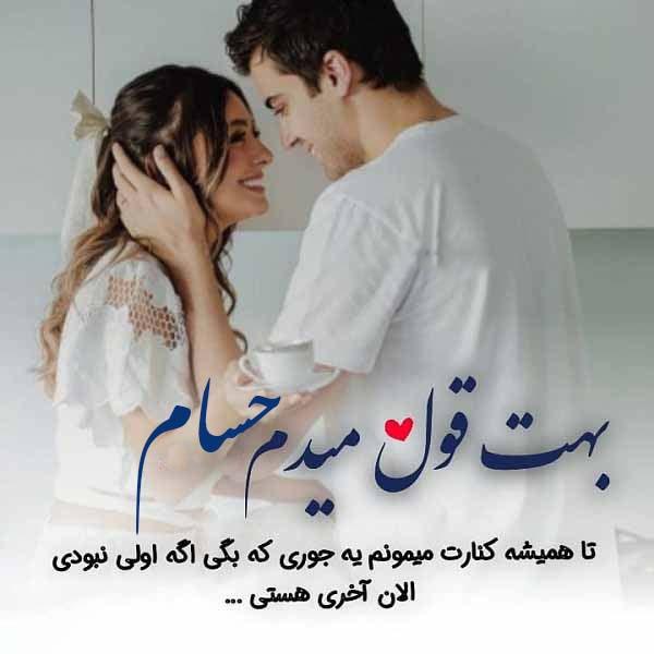 عکس نوشته بهت قول میدم حسام