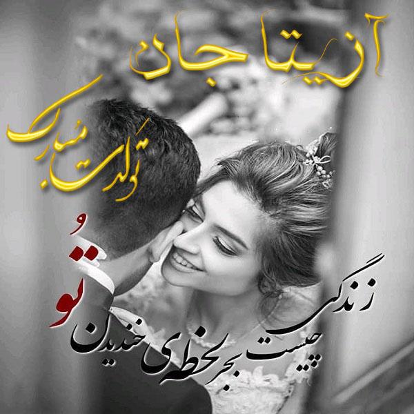 عکس نوشته تبریک تولد اینستاگرامی اسم آزیتا