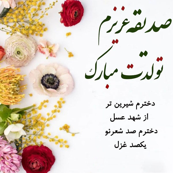عکس نوشته تبریک تولد صدیقه