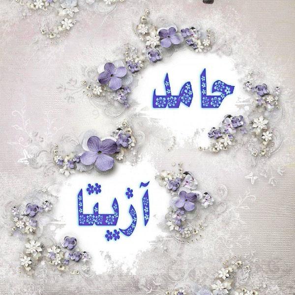 عکس نوشته حامد و آزیتا