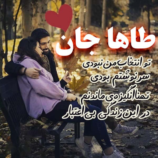 عکس نوشته طاها با متن عاشقانه