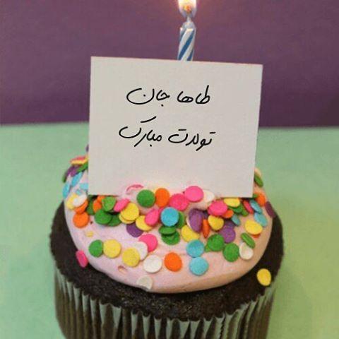 عکس نوشته طاها جان تولدت مبارک با کیک