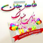 عکس نوشته طاها جان تولدت مبارک