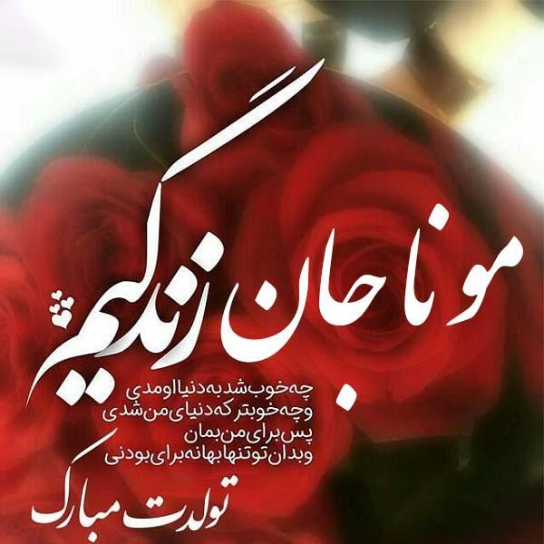 عکس نوشته عاشقانه اسم مونا