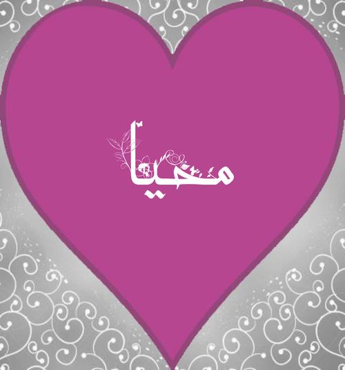 عکس نوشته قلبی اسم محیا