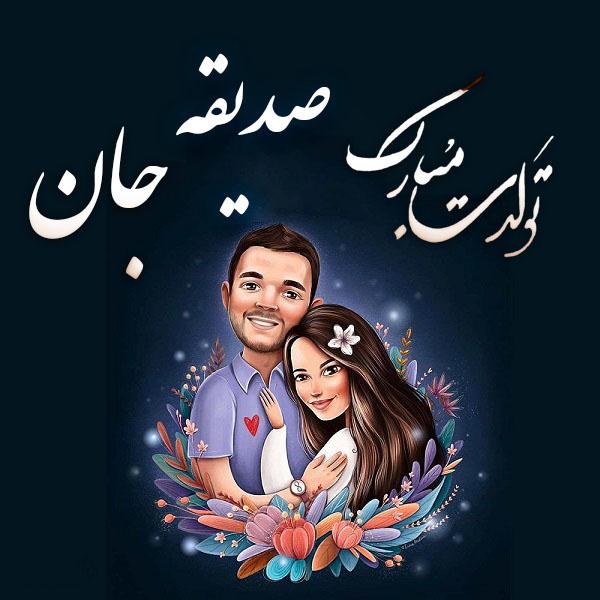 عکس نوشته کارتونی تبریک تولد عاشقانه