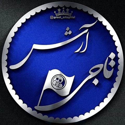 عکس پروفایل آرش تاجی