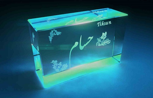 عکس پروفایل اسم حسام با طرح مکعب شیشه ای
