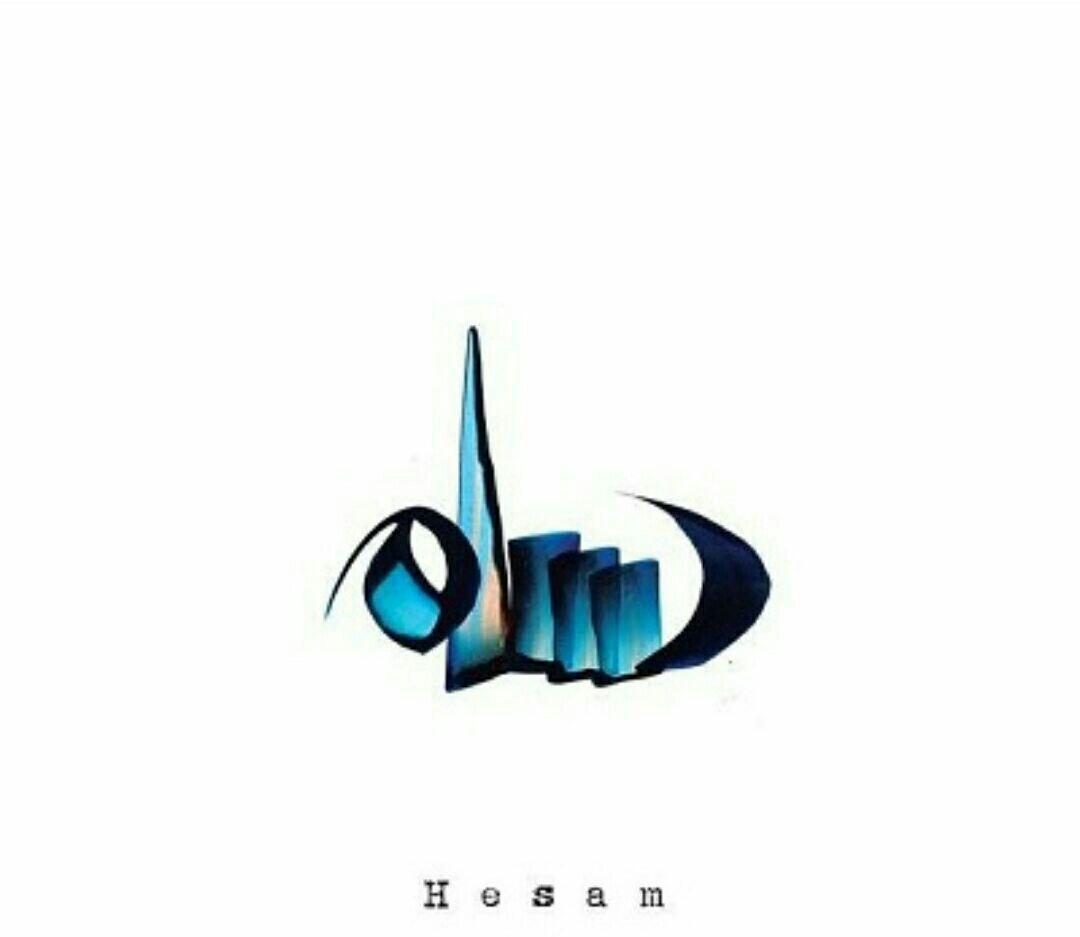 عکس پروفایل اسم حسام