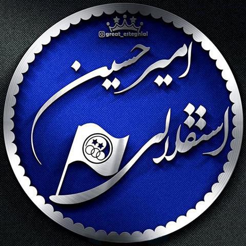 عکس پروفایل امیرحسین استقلالی