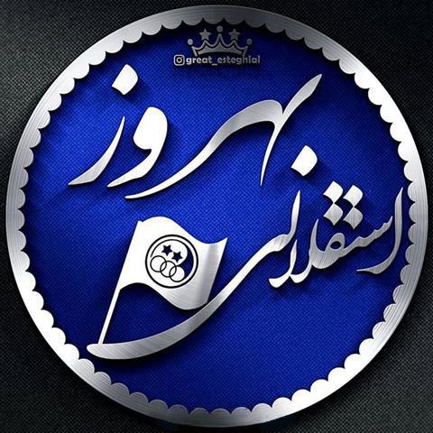 عکس پروفایل بهروز استقلالی
